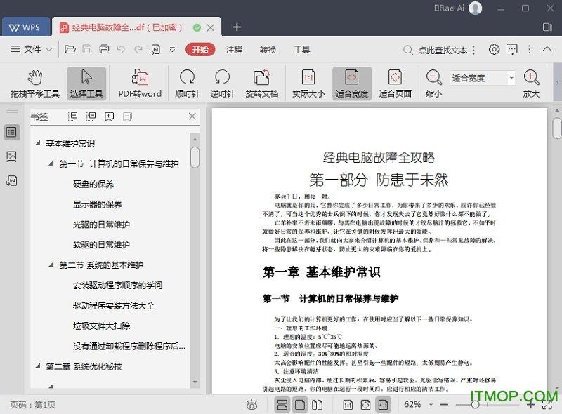 经典电脑故障全攻略电子书 完整版 0