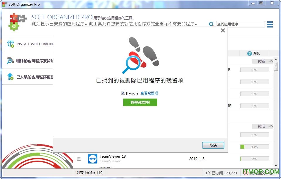 Soft Organizer(软件卸载工具) v7.42 绿色破解版 0