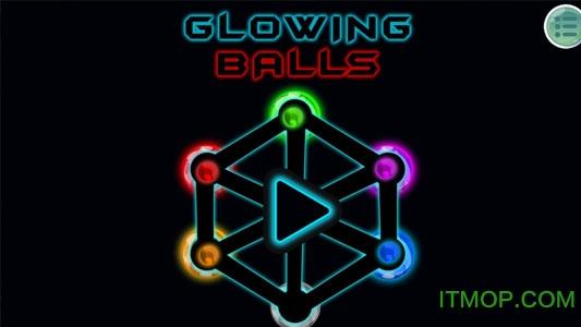发光球(Glowing Balls) v1.0 安卓版 2