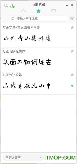 方正字+客户端(字体管理工具) v0.9.6 官方版 0