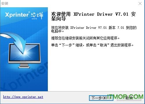 芯烨Xprinter打印机驱动 v7.01 通用版 0