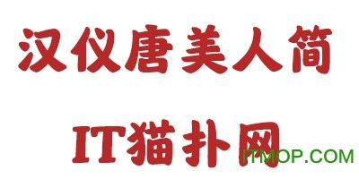 汉仪唐美人简字体 免费版 0