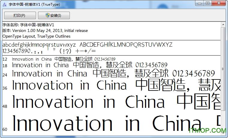 字体中国-锐博体V1字体