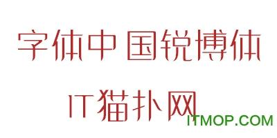 字体中国-锐博体V1字体 免费版 0