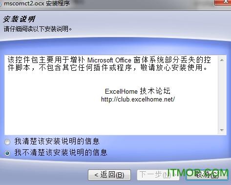 mscomct2.ocx控件包
