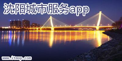 沈阳城市服务app