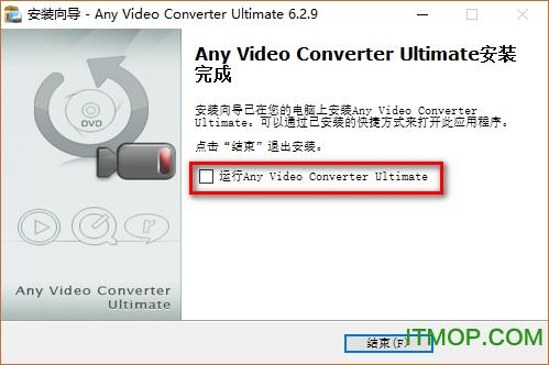 Any Video Converter Ultimate破解版下载