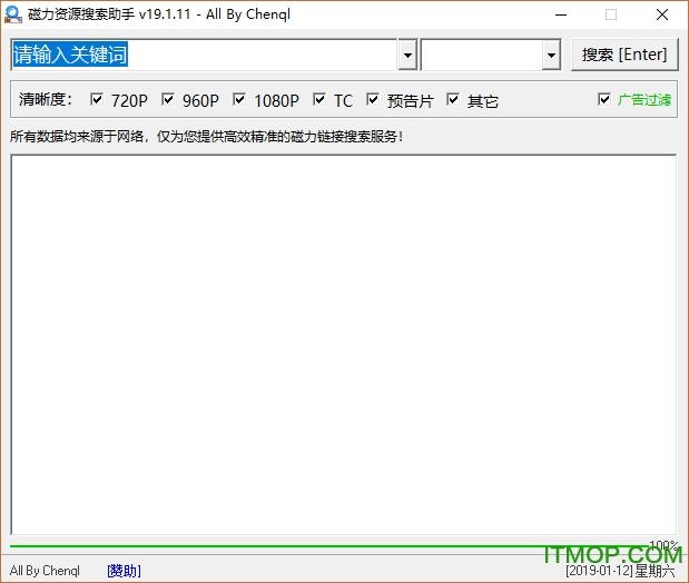 磁力资源搜索器 v19.01.11 绿色免费版 0