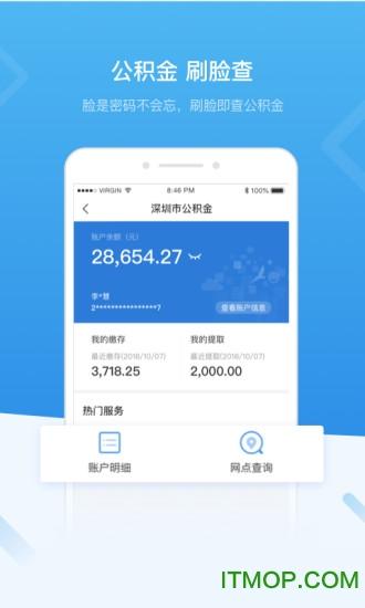 i深圳app�O果版 v2.6.0 iPhone版 0