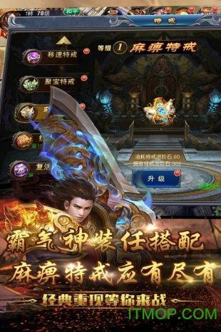 勇者之翼online v1.5.1 安卓版 1