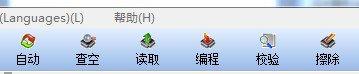 ch341a编程器软件