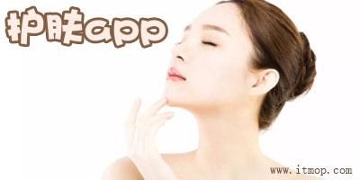 护肤app