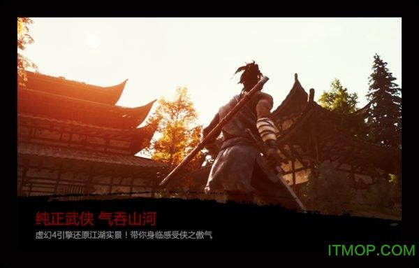 武侠�V手游版 v5.6.0 安卓最新版 0