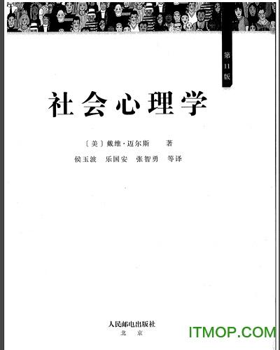 社会心理学11版电子版 迈尔斯版 0