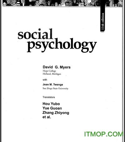 社会心理学第11版pdf