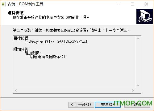 ROM制作工具破解版下载