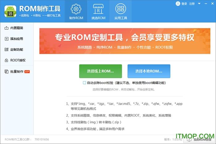 ROM制作工具 v1.0.0.42 vip龙8国际娱乐唯一官方网站 0