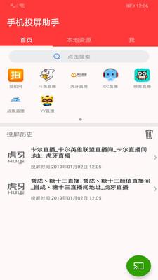 手机投屏助手app v1.6.6 安卓版 0