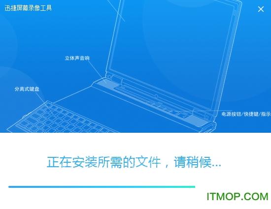 迅捷屏幕录像工具破解版 v2.0 免费版 0
