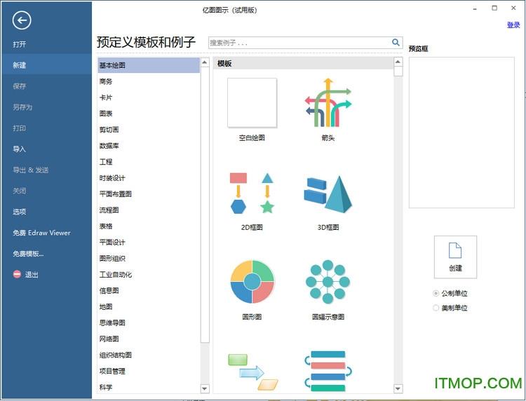亿图Edraw Max中文版 v9.1.0 汉化版 0