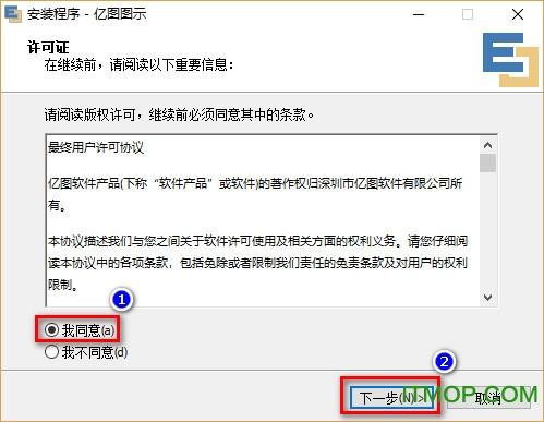 亿图图示专家9.1破解版