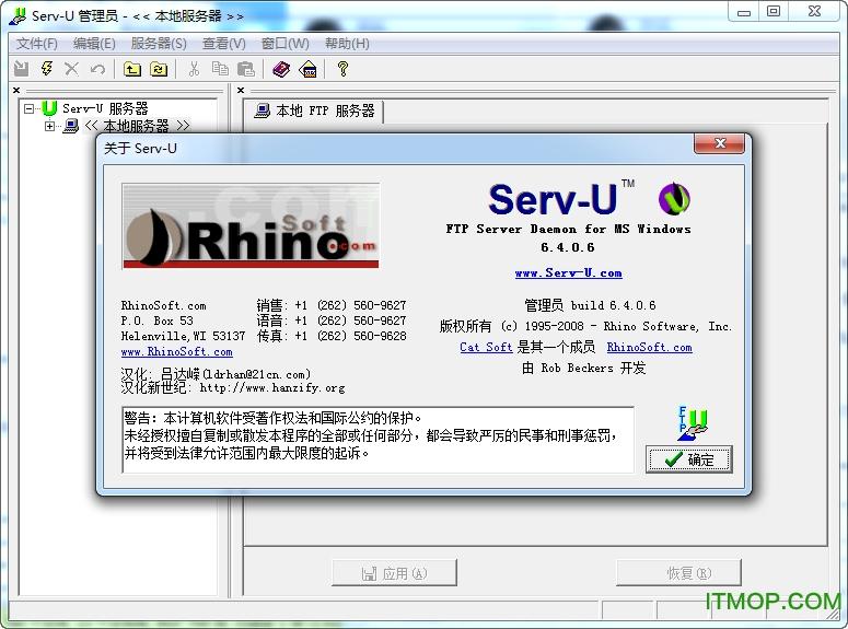 serv-u 简体中文破解版