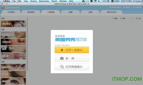 美图秀秀for mac官方下载