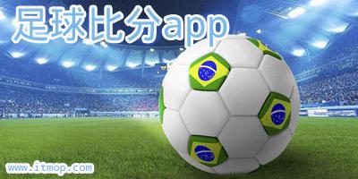 足球比分app