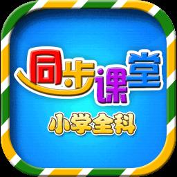 小学语文数学英语同步软件
