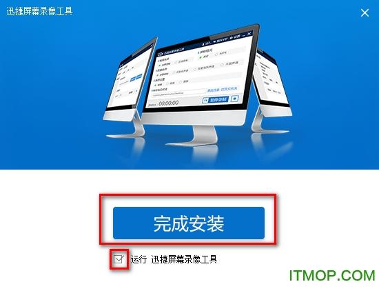 迅捷屏幕录像工具vip破解版