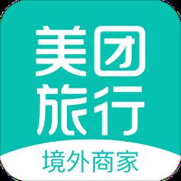 美团境外商家v1.4.1 安卓版