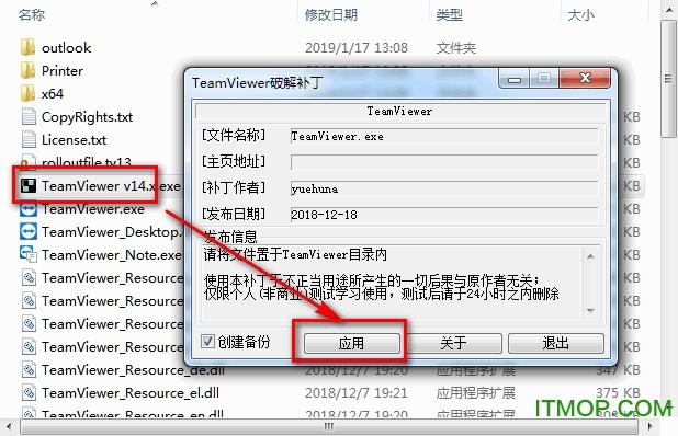 teamviewer14完美破解版