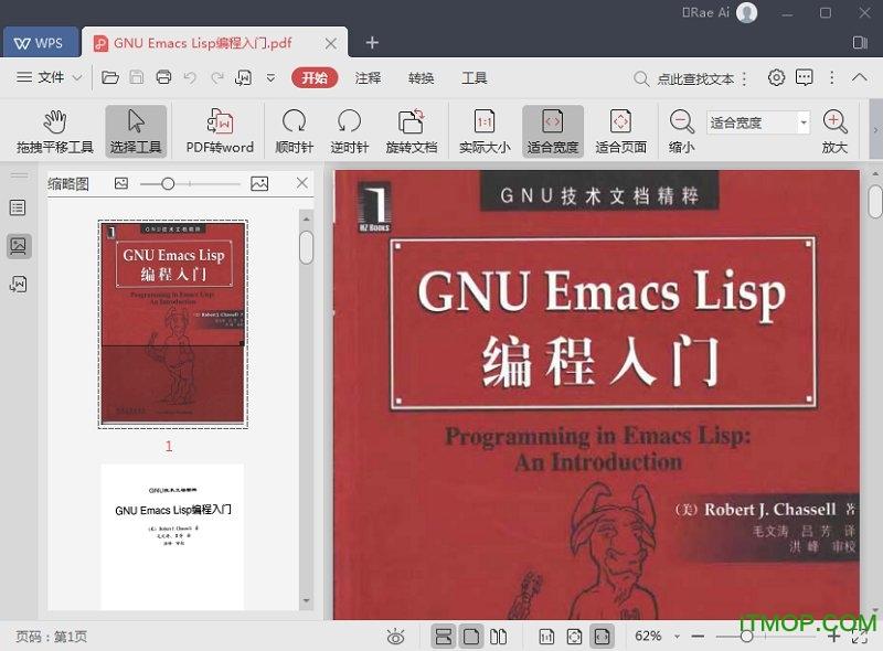 gnu emacs lisp�程入�T 高清中文版 0