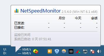 NetSpeedMonitor(流量管理�件) v2.5.4 32/64位版 0