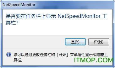 netspeedmonitor中文版