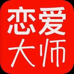 恋爱大师app