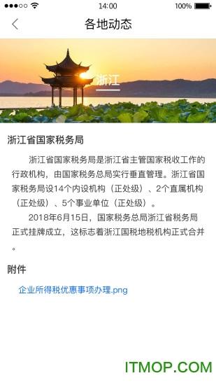 12366纳税服务苹果版 v1.1.6 iPhone版 2