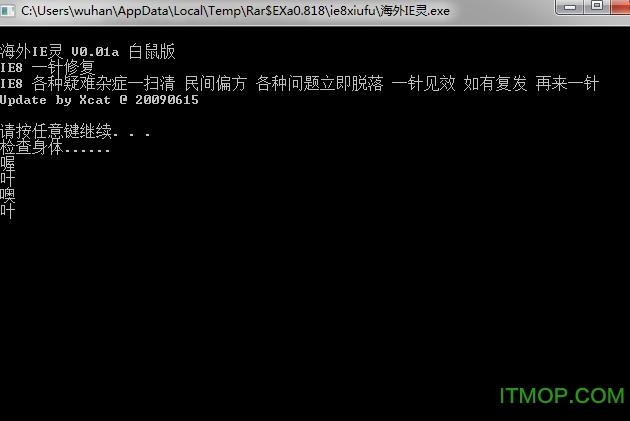 ie8浏览器修复工具