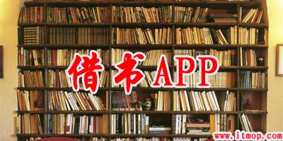 借书app