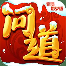 问道斩魔龙8国际娱乐唯一官方网站