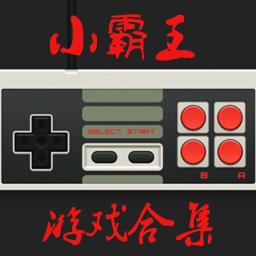 小霸王游戏合集apk