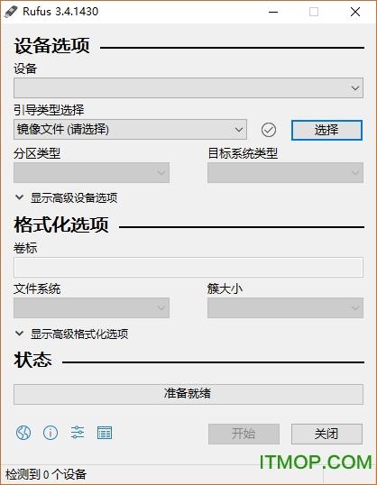 Rufus(启动u盘制作工具) v3.14.1788 中文绿色版 0