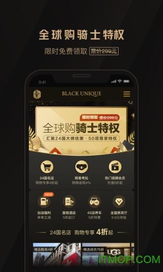 全球购骑士特权 v1.32.2 安卓版 3