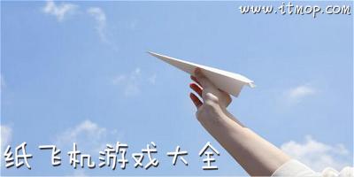 纸飞机游戏