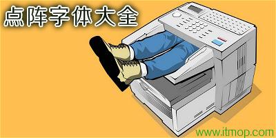 点阵字体有哪些_发票点阵字体_中文点阵字体下载