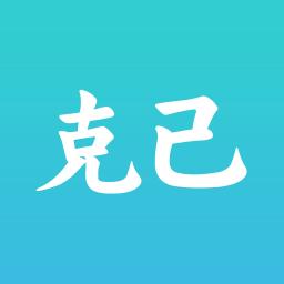 克己app