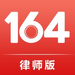 164律师