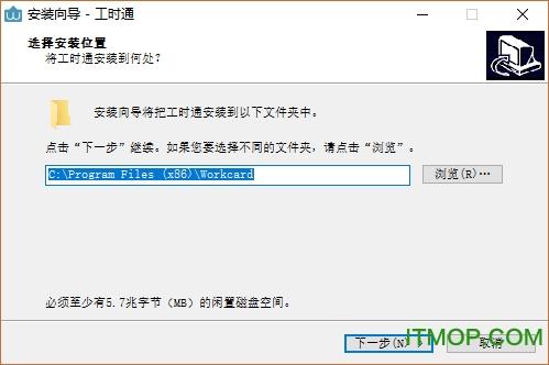 工时通(远程监控软件) v1.7 官方版 0