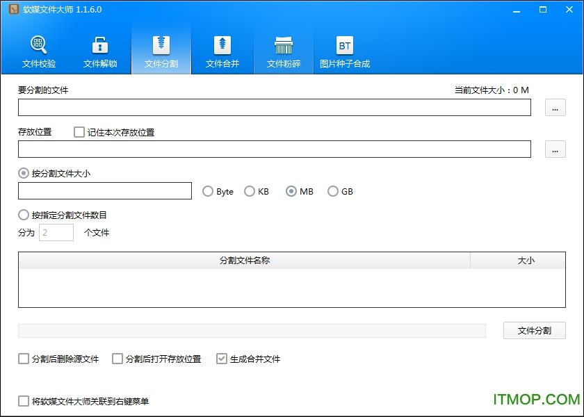 软媒魔方文件大师 v1.1.6.0 绿色版 0