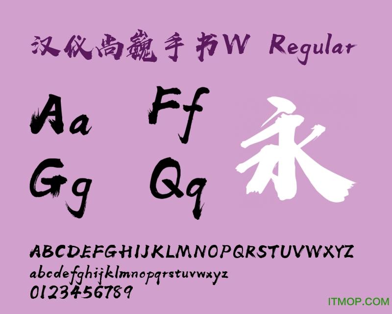 HYShangWeiShouShuW Regular 免�M版 0